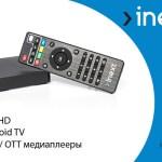Новые медиаплееры inext TV4 и 4K ultra