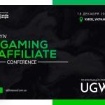 На Kyiv iGaming Affiliate Conference обсудят легализацию игорного бизнеса в Украине и представят международные кейсы