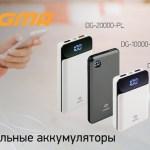 DG-10000-SML, DG-10000-SML-BL и DG-20000-PL – мобильные аккумуляторы DIGMA