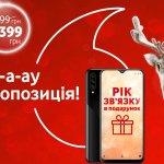 Vodafone дает бесплатный год связи за смартфоны Samsung