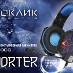 Игровая компьютерная гарнитура HS-L930G SNORTER с объёмным 7.1 звучанием
