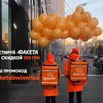 Сервис доставки еды Raketa запустилась в Виннице