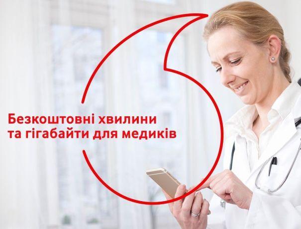 Vodafone дает медикам бесплатные минуты и гигабайты