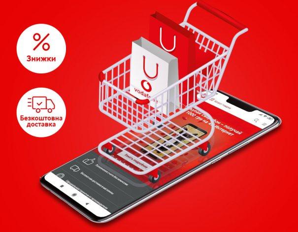 Vodafone магазин
