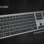 Беспроводная клавиатура 890S от ОКЛИК