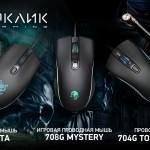 Новый уровень гейминга с новыми игровыми мышами OКЛИК 704G, 706G и 708G
