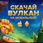 Официальный сайт Вулкан – детальный обзор казино Vulkan