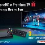 OzoneHD с Premium TV
