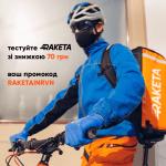 Сервис доставки Raketa начал работу в Ровно