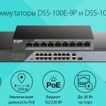 D-Link представляет новую серию коммутаторов DSS-100E с увеличенной дальностью PoE