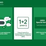 OPPO AED Украина расширяют опыт сервисного обслуживания