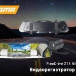 Видеорегистратор DIGMA FreeDrive 214 NIGHT FHD: чёткая картинка даже ночью