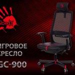 Новое игровое кресло A4 Bloody GC-900