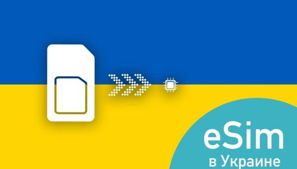 Старт eSIM от Киевстар: преимущества и недостатки нового формата