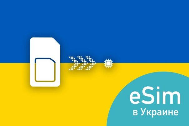 eSIM в Украине