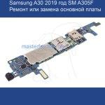 Акция на замену системных плат в телефонах Самсунг А3 А5 А30 А40 А50 S8 S9 и другие
