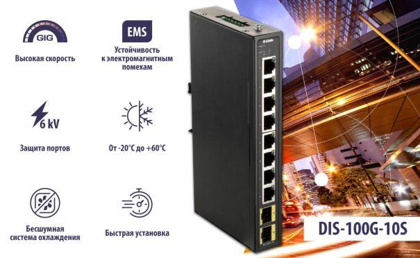 D-Link DIS-100G-10S