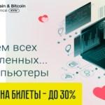 Поздравляем всех IT-специалистов и дарим скидку 30% на билеты Blockchain & Bitcoin Conference Kyiv 2021!