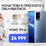 Смартфон vivo X50 Pro идет в Украине вместе с vivo Y1s