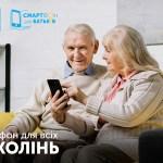 «Смартфон для родителей» от Киевстар стал финалистом