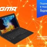 Ноутбук класса 2-в-1 DIGMA CITI 10 С404T 3G