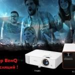 BenQ анонсировал платформу для подбора проектора