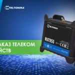 РОМСАТ открывает предзаказ на сетевое оборудование TELTONIKA
