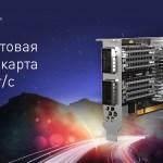 QXG-100G2SF-E810 – 2-портовая карта 100 Гбит/c от QNAP