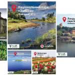 В Украине создается база геопространственных данных для развития туризма