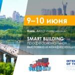 Форум Smart Building & Internet of Things 2021
