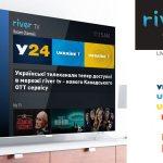 Украинские каналы запускаются на канадском сервисе RiverTV