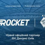 "Rocket стала спонсором ""Динамо"" (Киев)"