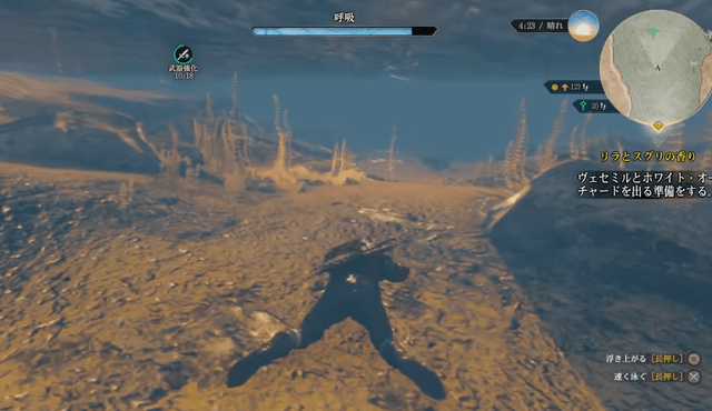 Witcher3InWater.png