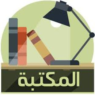أفضل تطبيق مجاني للحصول على مئات الكتب وتحميلها للأندرويد