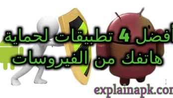أفضل 4 تطبيقات لحمايتك هاتفك من الفيروسات