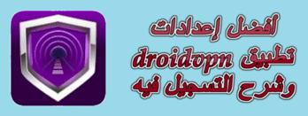 أفضل الإعدادات + شرح التسجيل في تطبيق droidvpn