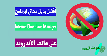 تحميل افضل بديل مجاني لبرنامج انترنت داونلود مانجر idm على الاندرويد