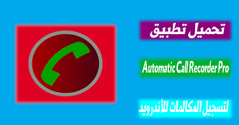 تحميل تطبيق Automatic Call Recorder افضل برنامج تسجيل المكالمات للاندرويد كامل