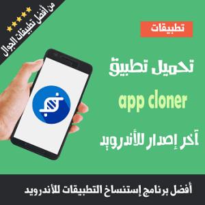 تحميل تطبيق app cloner افضل تطبيق استنساخ التطبيقات لهواتف الأندرويد