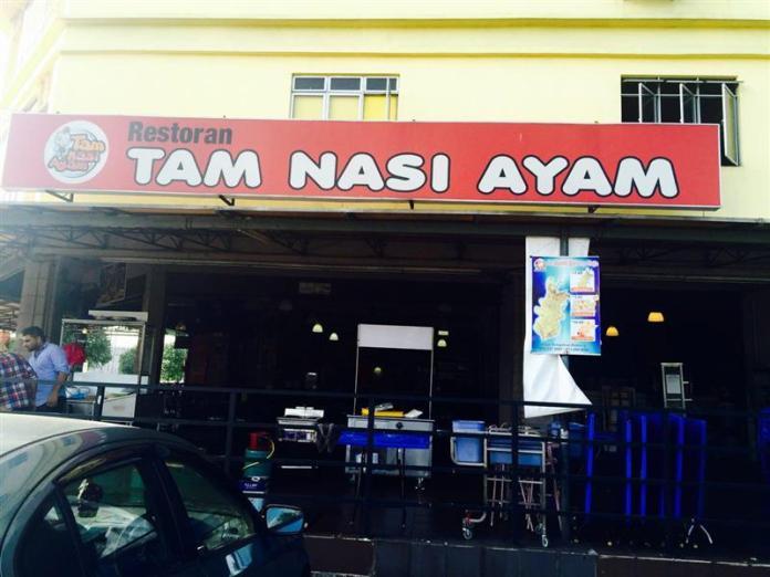Restoran Tam Nasi Ayam Seksyen 23, Shah Alam