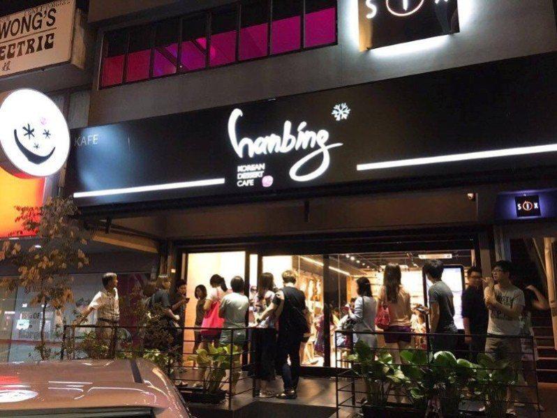 hanbing-koren-dessert-cafe-luar
