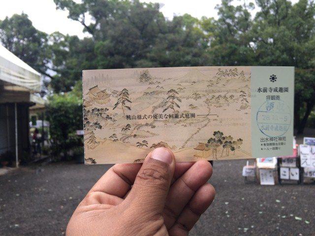 suizenji-garden-tiket