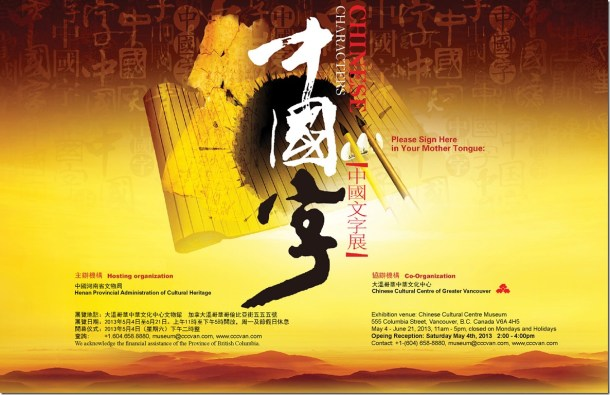 2013.05.04.ChineseCharacters.poster.small[3]