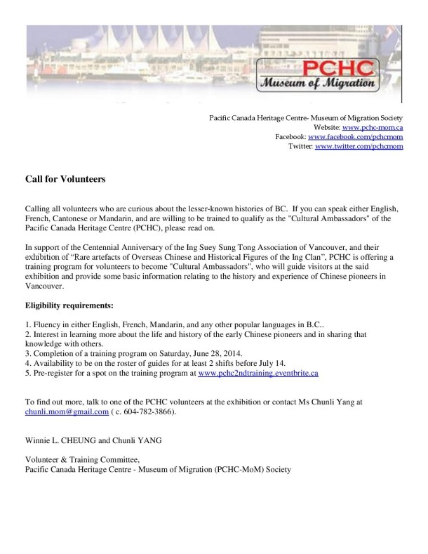 PCHC call for volunteers on letterhead 2014 0621-page-001