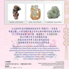 Exhibition of Chinese Zodiac Celebrating the Traditional Chinese New Year