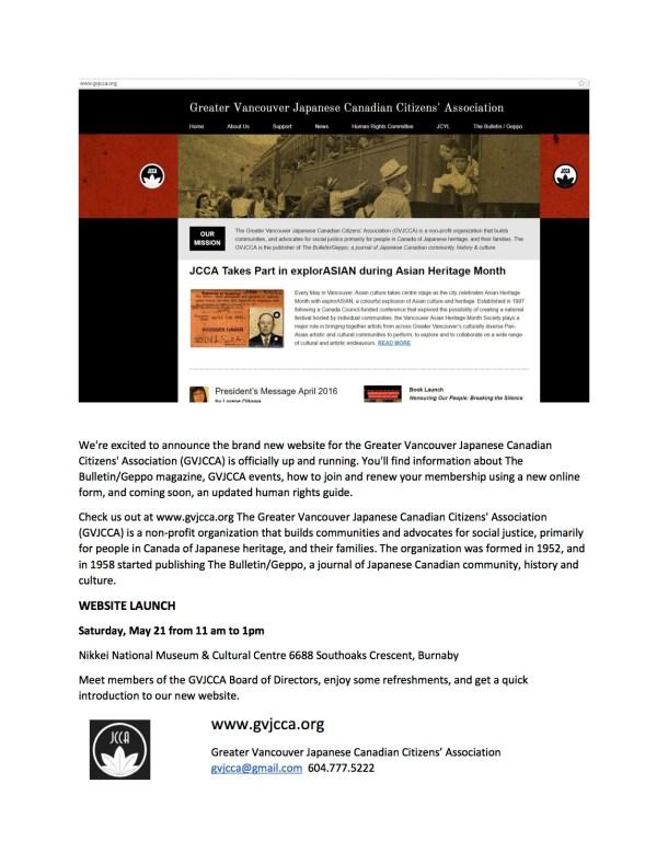 GVJCCA Website Launch Invitation