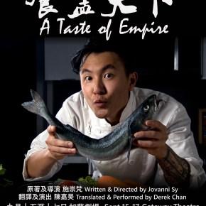 食盡天下/A Taste of Empire
