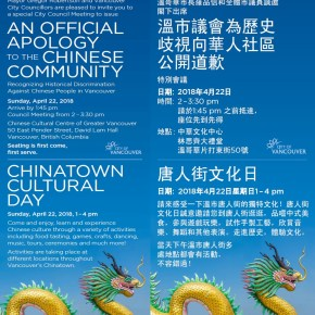 Official Apology & Chinese Cultural Day