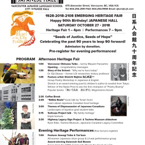 2018 Emerging Heritage Fair