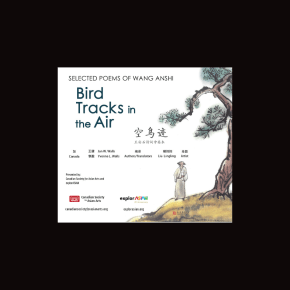 Bird Tracks in the Air: Selected Poems of Wang Anshi: April 15